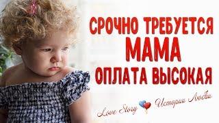 Срочно требуется мама. Оплата высокая. Истории про детей и про любовь