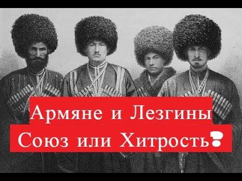 Армяне и Лезгины: Союз или Хитрость? Лезгистан и Армения,Азербайджан!
