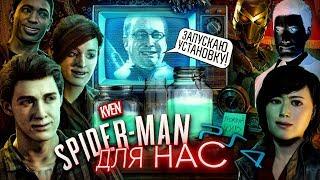 Marvel's Spider-Man PS4 для Нас