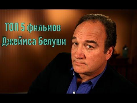 Джеймс Белуши ТОП 5 фильмов
