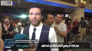 بالفيديو| حسن الرداد: غير راضٍ عن تغيير اسم