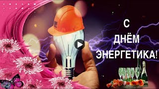 С Днём энергетика Красивое Видео поздравление на День энергетика Музыкальные Видео открытки