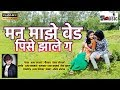 Man Maz Ved Pis Jhal Ga Amar Waghmare shivraj music ma