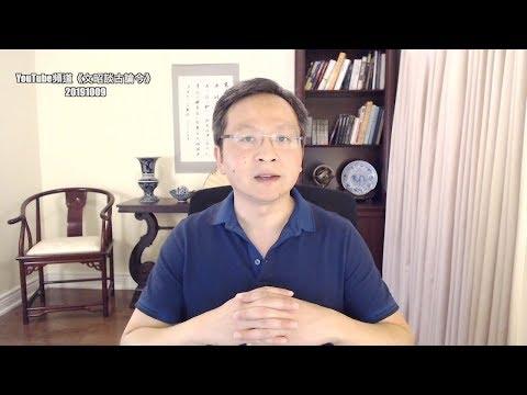 文昭:美国制裁,一政治局委员升官凉了?林郑和习近平应了《周易》哪一卦