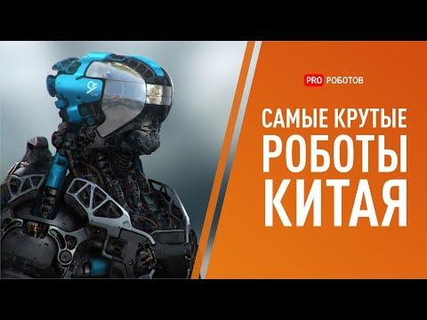 ТОП 10 роботов