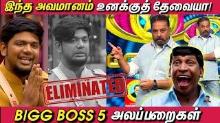 இது உனக்குத் தேவையா! -  Bigg Boss அலப்பறைகள் | Bigg Boss Tamil 5 - Ultimate Troll | Abishek Raaja