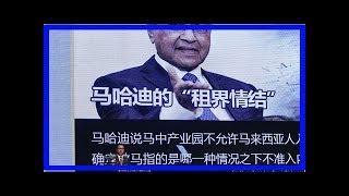 最新轰动!当着中国大使面公然连番炮轰郭马!快看~廖中莱竟指证一切都是他的错!