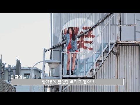 이달의소녀탐구 #417 (LOONA TV #417)