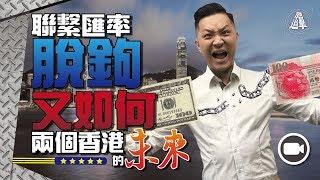 就算聯繫匯率崩潰,港元被迫脫鉤:兩個香港會發生的將來!【施・追擊 | by 施傅】