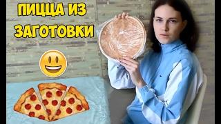 Пицца из заготовки