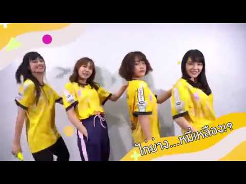 เพลงเชียร์ประจำสีเหลือง - เทศกาลกีฬาบางกอก๔๘ - BNK48