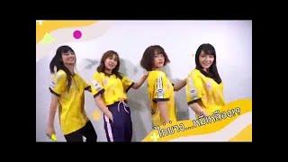 เพลงเชียร์ประจำสีเหลือง - เทศกาลกีฬาบางกอก๔๘