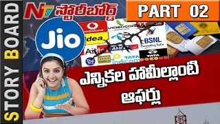 Reliance Jio steps to Attract Customers Story Board Part 2 NTV