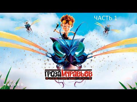 Смотреть мультфильм гроза муравьев 2 онлайн бесплатно в хорошем качестве