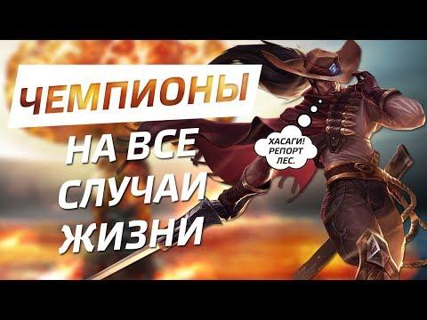 видео: ТОП 5 УНИВЕРСАЛЬНЫХ ЧЕМПИОНОВ ЛИГИ ЛЕГЕНД | ТОПОВАЯ ЛИГА league of legends