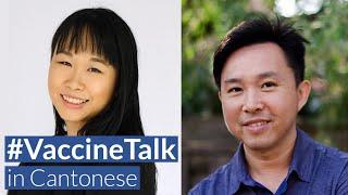 #VaccineTalk in Cantonese