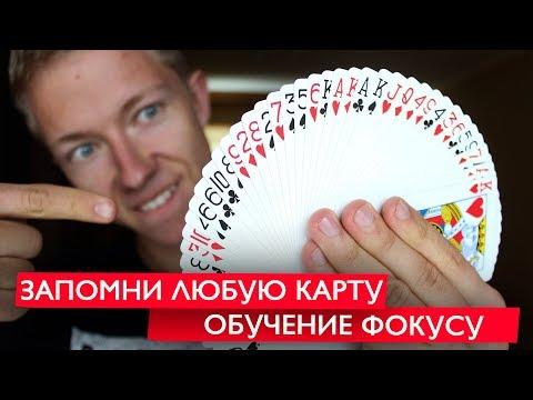 ЗАПОМНИ ЛЮБУЮ КАРТУ / ОБУЧЕНИЕ