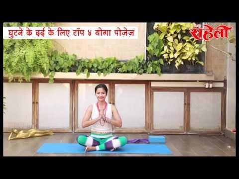 Top 4 Yoga Poses For Knee Pain (घुटने के दर्द लिए टॉप 4 योगा पोज़ेज़)