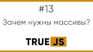 TrueJS 13. Зачем нужны массивы?