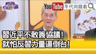 精彩片段》明居正:中國對美三大誤判導致貿易戰情勢居下?!【年代向錢看】