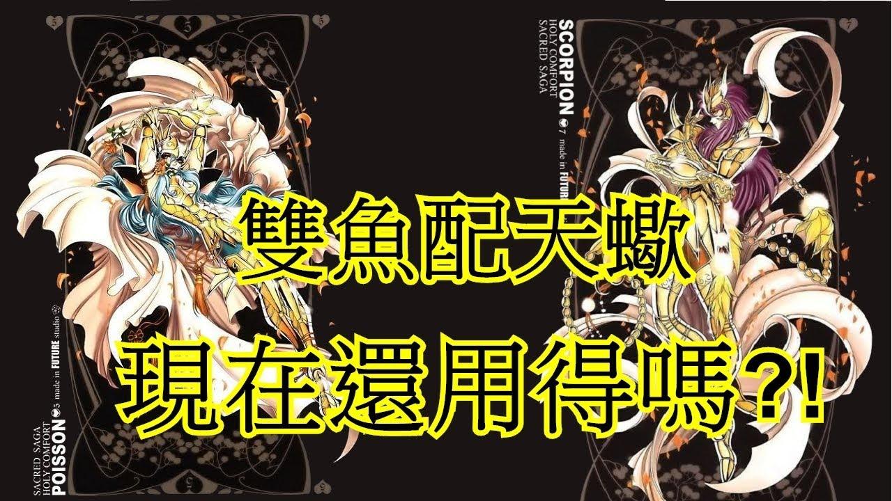 聖鬥士星矢覺醒 雙魚天蠍加上神星矢配隊 操作輕鬆穩定配隊~!! - YouTube