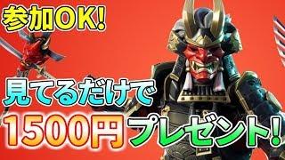 【見てるだけで1500円プレゼント!】参加型フォートナイト生放送