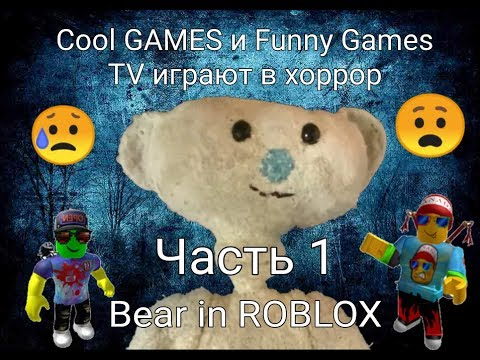 Cool GAMES и Funny Games TV играют в хоррор. Часть 1.  BEAR In ROBLOX