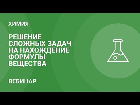 Решение сложных задач на нахождение формулы вещества