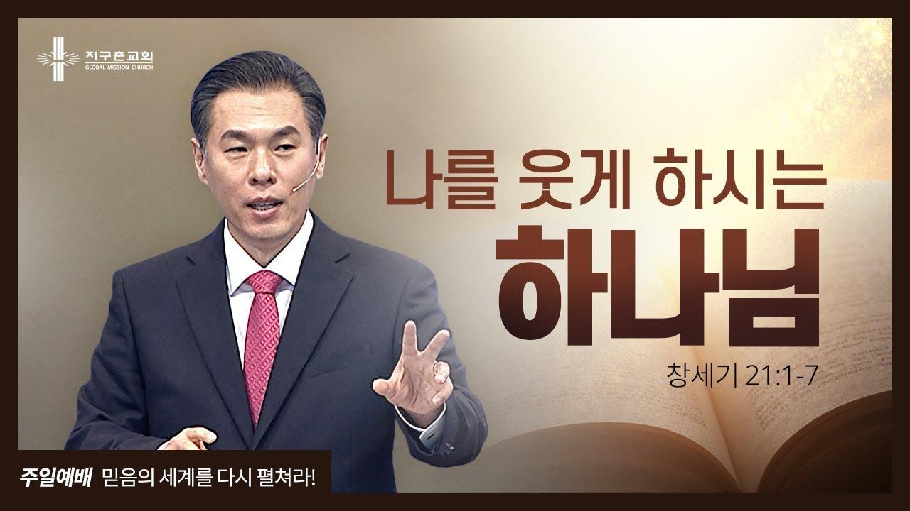 [지구촌교회] 주일예배 | (9) 나를 웃게 하시는 하나님 | 최성은 담임목사 | 2021.01.17