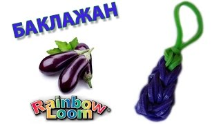 БАКЛАЖАН из резинок. Фигурки из резинок | Eggplant Rainbow Loom