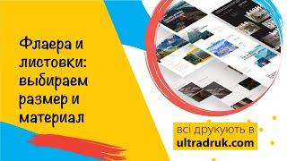Флаера и листовки  Печать в типографии Ультрдрук(, 2017-02-20T14:21:12.000Z)