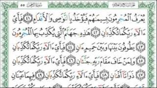 عــلي جــابر - الرحمن - Ar-Rahman - Ali Jaber