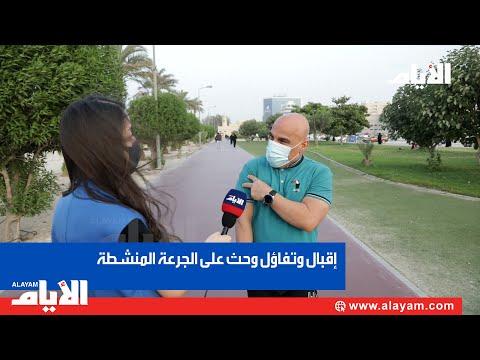 إقبال وتفاؤل وحث على الجرعة المنشطة  - نشر قبل 5 ساعة