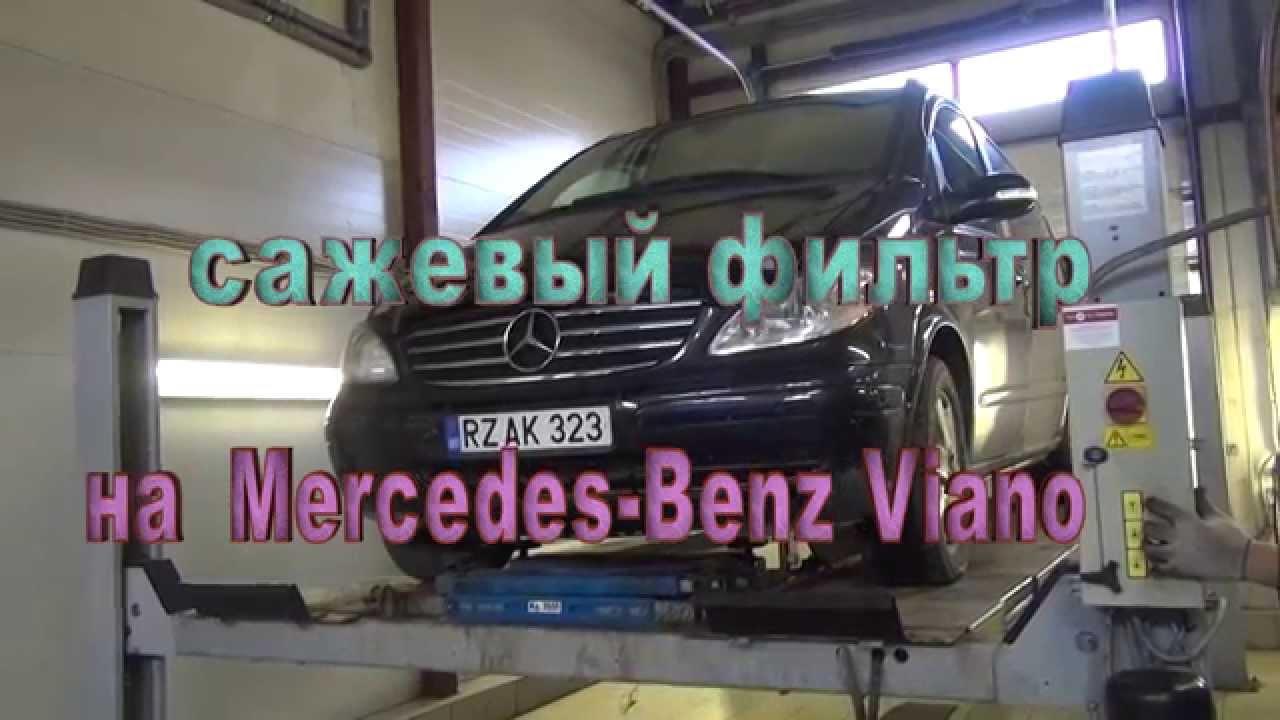 Сажевый фильтр на  Volkswagen Passat B6. Сажевый фильтр на авто Volkswagen Passat B6 ремонт и замена