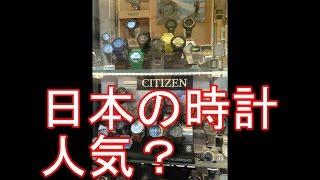 親日国サンマリノ・日本の時計人気?  世界で活躍する日本企業&製品
