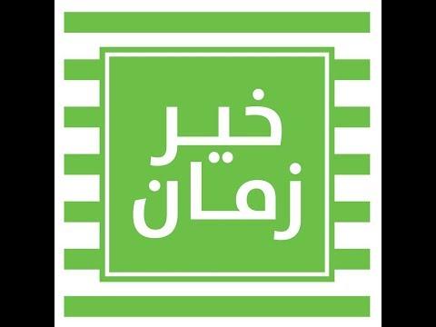 4a9ba3c88  عروض خير زمان من 27 ديسمبر حتى 9 يناير 2019 عام سعيد - YouTube