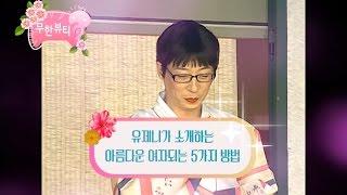 [무한 결방특집] 무도소녀들의 아름다운 여자되기 - 3월에 만나요~