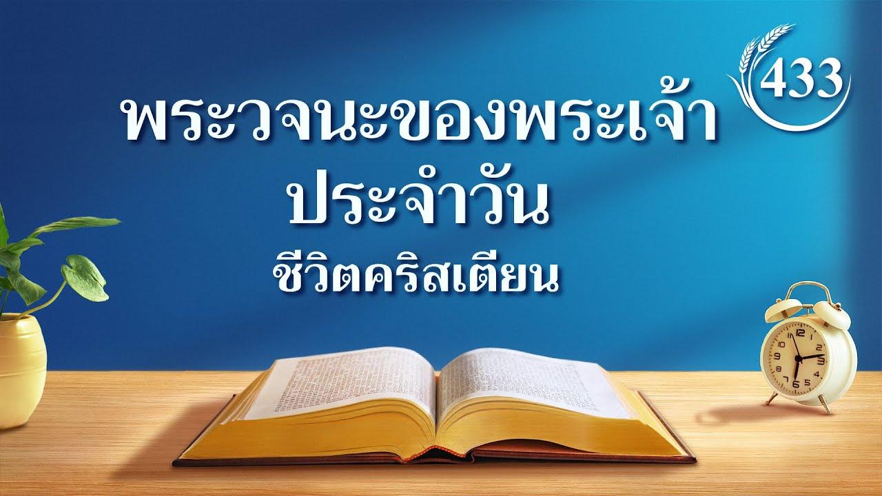 """พระวจนะของพระเจ้าประจำวัน   """"วิธีรู้จักความเป็นจริง""""   บทตัดตอน 433"""