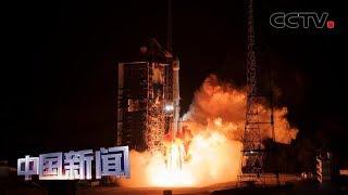 [中国新闻] 中国成功发射通信技术试验卫星四号 | CCTV中文国际