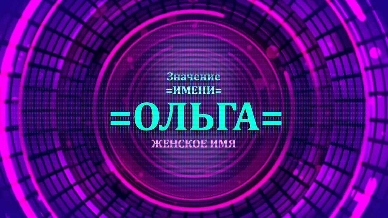 Ольга, Оля. Тайна имени Ольга рекомендации