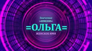 Значение имени Ольга - Тайна имени(, 2017-01-04T18:02:46.000Z)