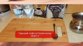 Как готовить Турецкий  кофе.Турецкий кофе по Грузинскому рецепту.Грузинский кофе.Турция 2020