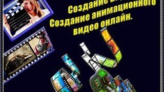 Создание Видео. Создание анимационного видео онлайн.(Создание видео. Создание анимационного видео он лайн на сервисе PowToon. Ссылка на сервис для создания анимаци..., 2013-07-11T06:27:45.000Z)