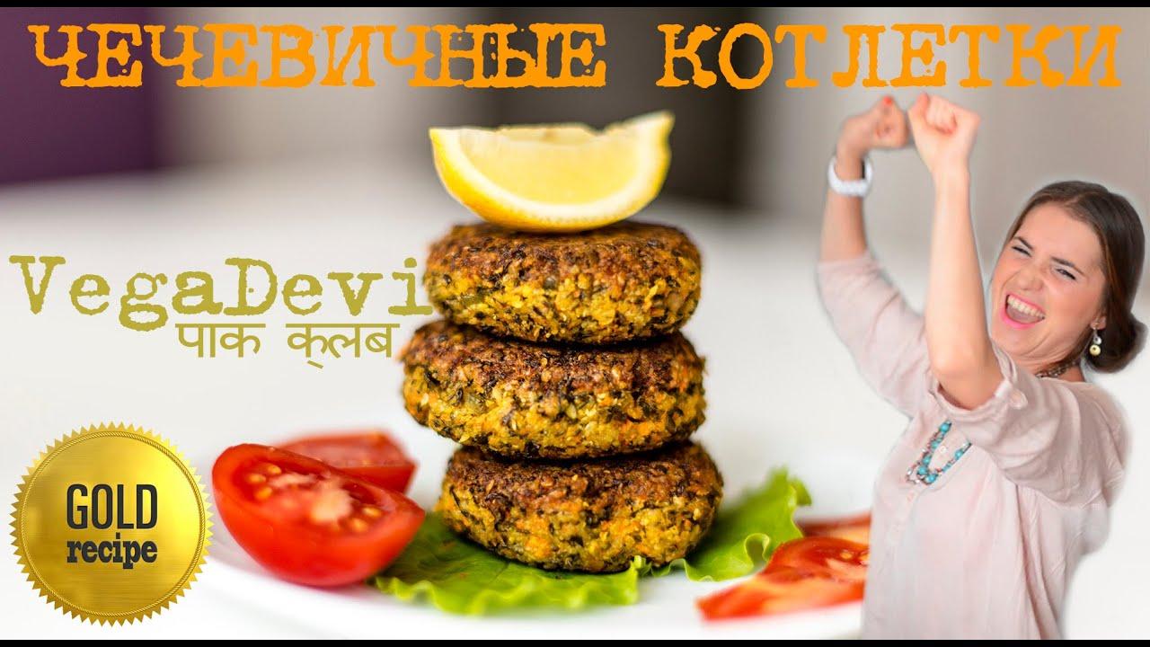 Чечевичные котлеты в духовке рецепт с фото
