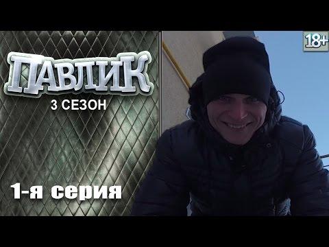 ПАВЛИК 3 сезон 1 серия