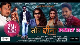 Tor Bina | Part 2 | Sadri Film | Nagpuri Film | Binod Mahli, Anushka Soni, Kajal, Niraj Vats, Joy
