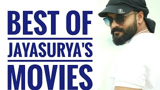 JAYASURYA's TOP 10 Movies| Jayasurya as HERO & VILLIAN |Best movies of JAYASURYA | മികച്ച ചിത്രങ്ങൾ