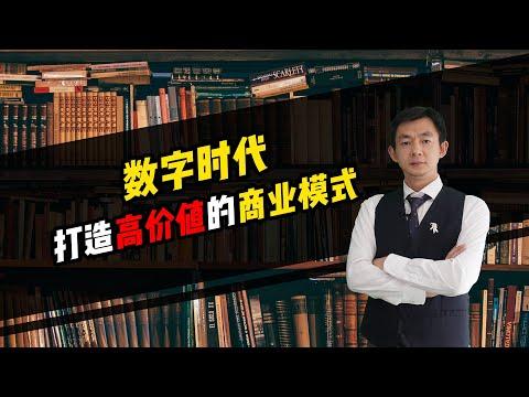 倪云华老师讲授《数字时代,打造高价值的商业模式》