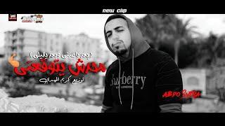 "كليب مهرجان "" محدش يتوقعنى "" عبده سيطره - هيكسر مصر 2020"