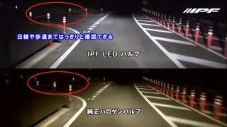 IPF LEDヘッドランプバルブシリーズVol,1(IPFオフィシャル動画 当社ヘッドランプ用LEDバルブの製品紹介VTR H4タイプ: http://www.ipf.co.jp/products/341hlb.html HBタイプ: http://www.ipf..., 2015-12-10T07:23:22.000Z)